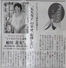 $東京・福生 ☆ 大人女子の古道具&アンティーク雑貨のお店『レトロスパイス』