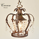 プチシャンデリア【Crown/アンティークブラウン】1灯 ヨーロピアン エレガント シャビー カントリー レトロ ロマンチック