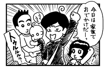 漫画★宇宙人じぎぃの嫁入り日記