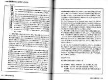 日本近代史、文献コレクション  (むか~しの新聞記事など・・・)-オークラ
