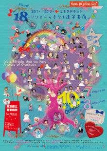 コパンとりきといっしょ-2012東京写真展