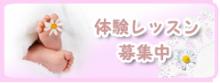 【埼玉県坂戸市】 ~ベビーマッサージ教室『陽だまり』~