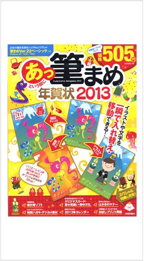 ツ・ナ・ガ・ル コミュニケーションツール +CHARAC-2013