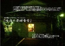 誰でもモテ文章が書ける! 現役コラムニストが贈る 物書き術1000-暗闇の発酵食堂