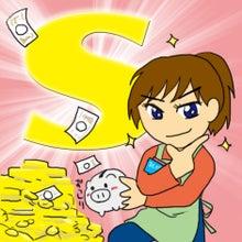 住宅ローン超節約術 家を買うなら2度値切れ!!-マネーセンス検定~貯蓄編~