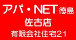 賃貸 Life with ぽんず in徳島-アパ・NET徳島