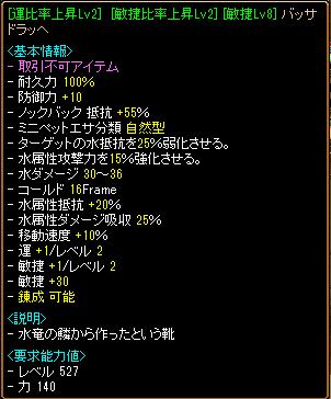RELI姫のおてんば日記-バッサッサ