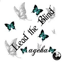 Lead the Blind YU-NA オフィシャルブログ【ゆうなの奇妙な日記】