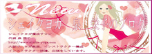 $シェイクヨガ泉栄子 オフィシャルブログ