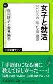 白河桃子オフィシャルブログPowered by Ameba-女子と就活 表紙