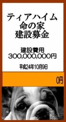 $社)UKC JAPAN アニマルレスキュー