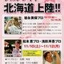 ☆PERFECT沖縄…