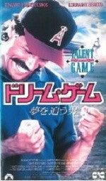 ドリーム・ゲーム/夢を追う男
