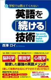 英語を続ける技術:西澤ロイ