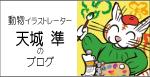 動物イラストレーター・天城 準のブログ