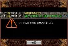 ☆國家のRS奮闘記☆-9月29日 神秘鏡