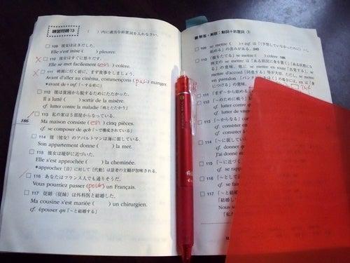 フランス語重要表現・熟語集 後ろの問題集の部分