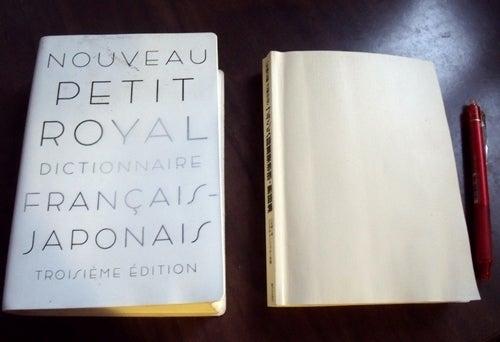 フランス語重要表現・熟語集とプチ・ロワイヤル仏和辞書