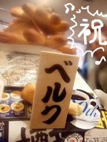 LOVE! BERG! ~ビア&カフェ「ベルク」を応援しよう~-神輿