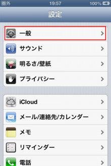 iPhone5大好き!-iPhoneのデータ初期化方法2