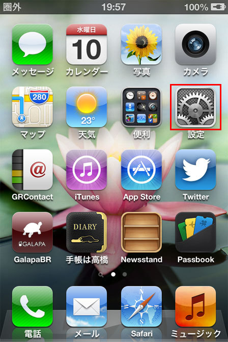 iphone  データ 削除