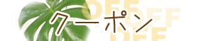 ヨガラウンジ福岡のブログ-クーポン