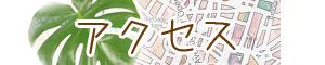 ヨガラウンジ福岡のブログ-アクセス