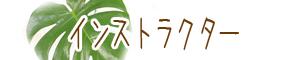 ヨガラウンジ福岡のブログ-インストラクター