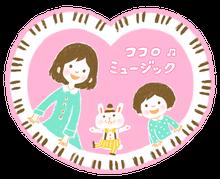 $♪ココロミュージックブログ♪栃木県小山市美しが丘ピアノ教室