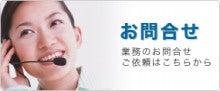 $便利屋よしみ協会/茨城店/千葉店/栃木店