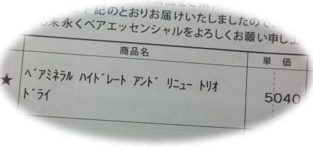 おしゃれ☆しよーよ!!-ハイドレート アンド リニュートリオ
