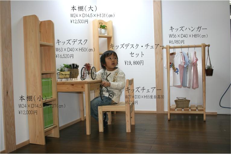 木製キッズ家具・ナチュラル家具製作中!『木ごころ』ブログ