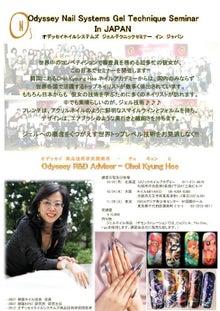 岩井香ブログ プレミアネイル・REネイル・A'ネイルスクール/ 三鷹ネイルサロン