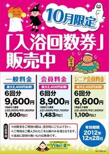 竹取の湯★スタッフブログ-カイ!スウ!ケ~ン!