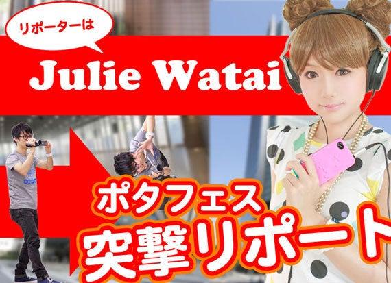 イヤホン・ヘッドホン専門店「e☆イヤホン」のBlog-juliewatai