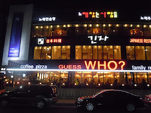 韓国の宝石のような風景