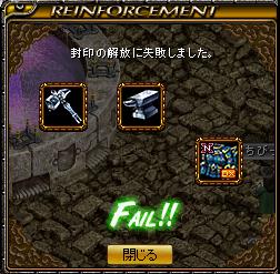 RELI姫のおてんば日記-FAIL