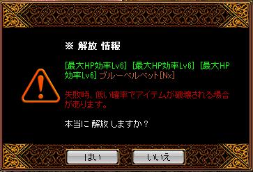 RELI姫のおてんば日記-解放情報