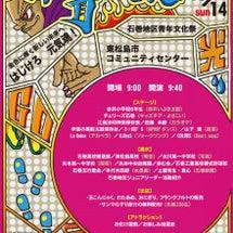 10/14 Live…