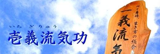"""$あなたの人生を豊かに成功させる! """"気""""精神エネルギーの専門家@一義流気功 小池義孝"""