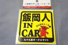 九十九里ポータルサイト Offcial Blog-飯岡人 IN CAR(黄)チーバくんご当地ステッカー