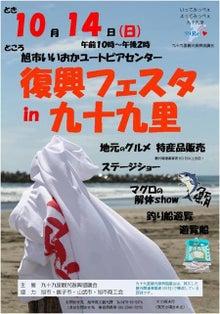 九十九里ポータルサイト Offcial Blog-復興フェスタin九十九里