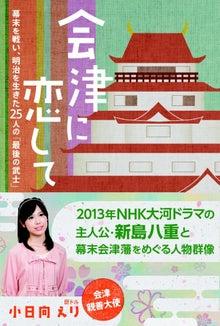 $小日向えりオフィシャルブログ「歴ドル小日向えりがゆく」Powered by Ameba