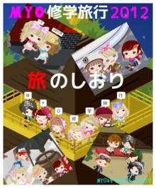 MYO48 Official Blog