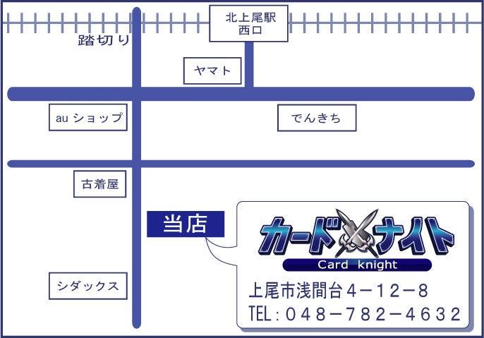 カードショップで独立!埼玉上尾市でトレカ販売!-カードナイト