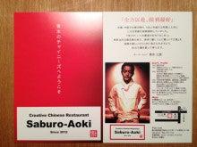 Saburo-aokiのブログ-IMG_9885.jpg