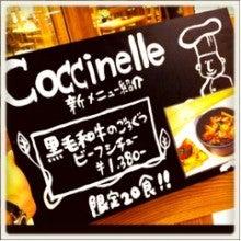 organic restaurant -Coccinelle--image04.jpg
