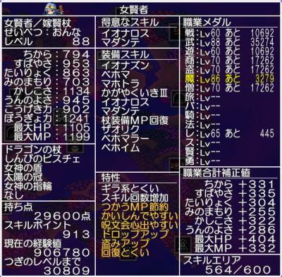 麻雀本を斬る!麻雀ゲームを斬る!!-ドラゴンマージャン3~伝説編~