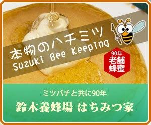 はちみつ 家:鈴木養蜂場