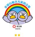 埼玉県認定多様な働き方実践企業